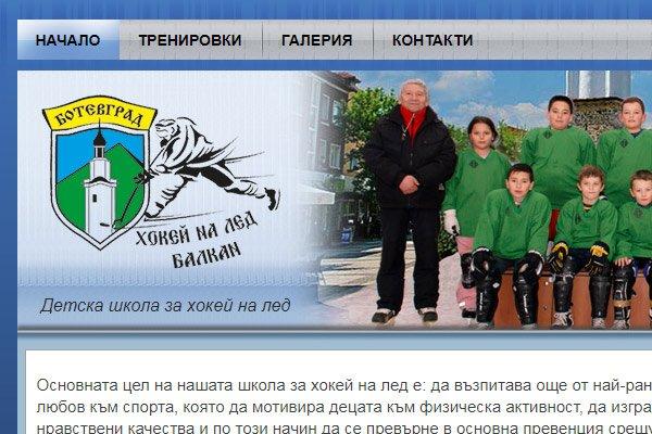 Уеб сайт Детско Юношеска школа за хокей на лед Балкан