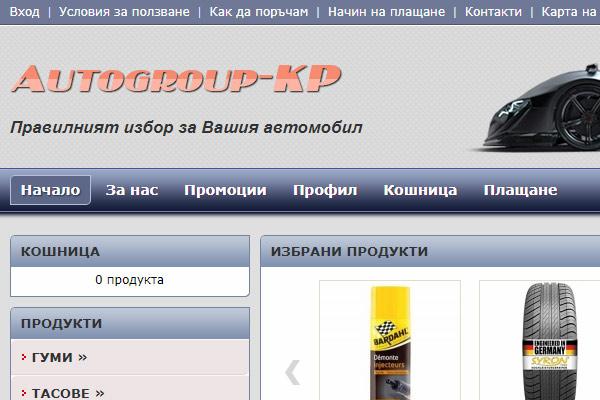 Електронен магазин Аутогруп – КП