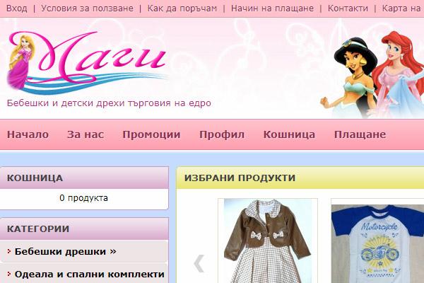 Онлайн електронен магазин Маги