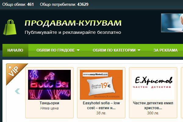 Проект за изработване на уеб сайт за обяви Prodavam-Kupuvam