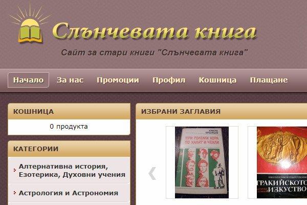 Уеб проект за изграждане на онлайн магазин Слънчевата книга