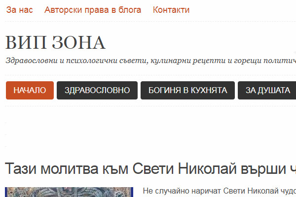 Блог за статии – ВИП ЗОНА