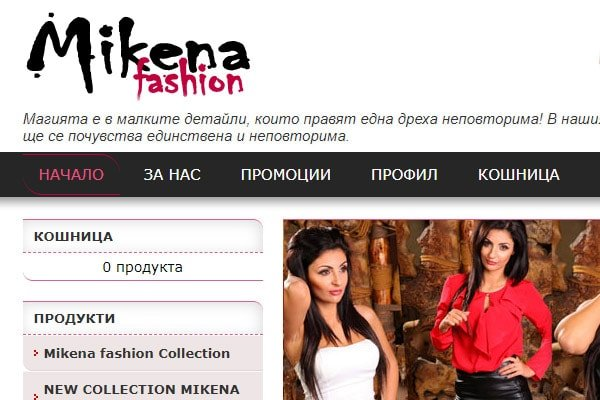 Проект за направа на онлайн магазин MIKENA FASHION