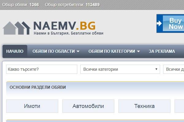 Изграждане на уеб портал Наеми в България