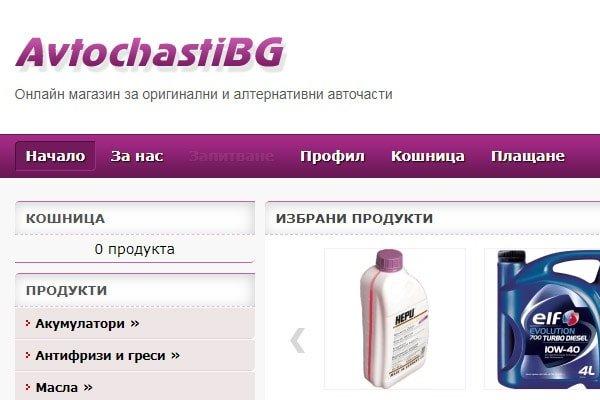 Проект за изграждане на онлайн магазин Авточасти БГ