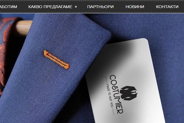 Уеб сайт за мъжки костюми Costumier.BG