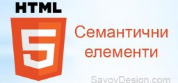 HTML5 семантични елементи и значението им за SEO