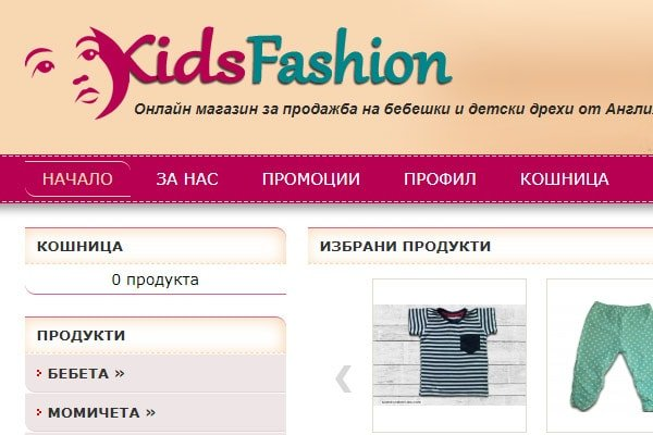 Проект за създаване на уеб магазин Kids Fashion