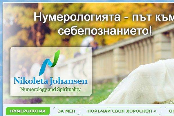 Проект за направа на уеб сайт Nikoleta Johansen
