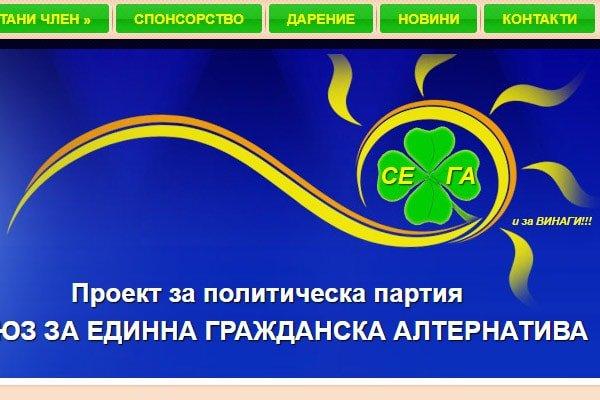 Уеб сайт на експертна формация ПП СЕГА