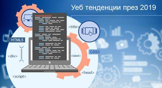 Тенденции в уеб дизайна и уеб разработката през 2019 г.