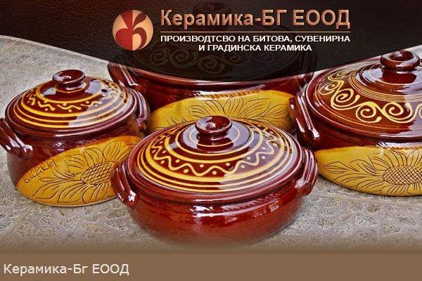 Уеб сайт за керамика Ceramics-BG Троян