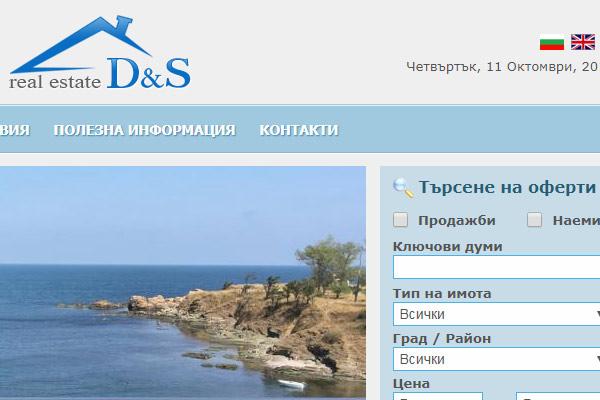 Уеб сайт за имоти DS-Ahtopol