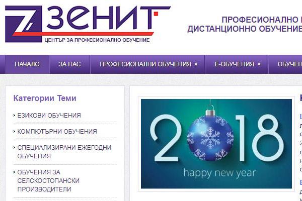 Уеб сайт E-Obuchenie