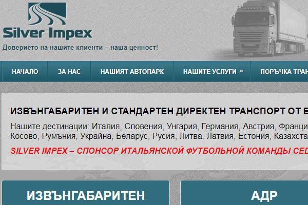 Уеб сайт SilverImpex